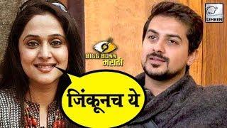Actress Mrinal Kulkarni Support Pushakar Jog | Bigg Boss Marathi | Lehren Marathi