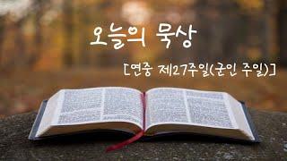 [오늘의 묵상]열매 맺는 믿음 (가해 연중 제27주일 군인주일)
