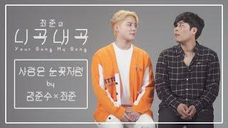 [4K][최준의니곡내곡] 최준 - 사랑은 눈꽃처럼(feat.김준수) LIVE