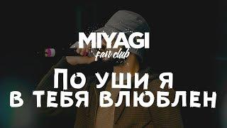 Download Miyagi - По уши в тебя влюблен (Audio)🎧 Mp3 and Videos