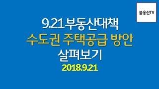 9.21부동산대책 수도권 주택공급방안 및 평가 by 붇옹산 (2018.9.21)