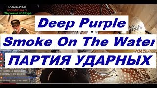 Deep Purple - Smoke On The Water Drums Партия Барабанов | Обучающий Урок Игры на Барабанах Ударных