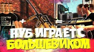 10 ЛВЛ НУБ играет С БОЛЬШЕВИКОМ|Контра Сити|ТОП видео