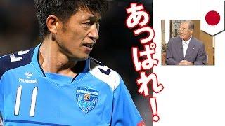J2横浜FCの三浦知良選手(48)に引退勧告し、批判を浴びた野球評論家の...
