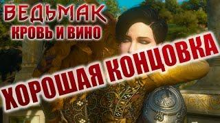 Ведьмак 3 Кровь и Вино: Хорошая концовка / Witcher 3 Blood and Wine Good Ending