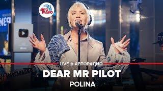 Фото 🅰️ Polina - Dear Mr Pilot Live  Авторадио