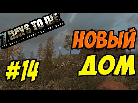 7 Days To Die Alpha 14[14] - [НОВЫЙ ДОМ]