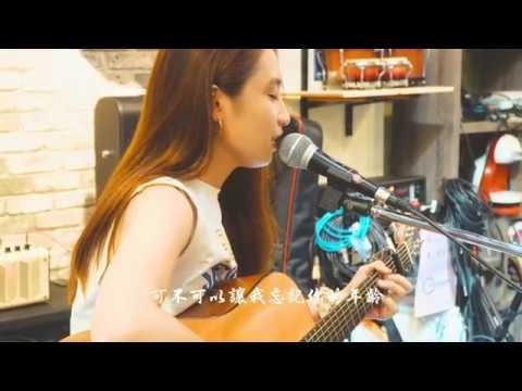 太魯閣之戀-吉他彈唱cover by邱俞靜 - YouTube