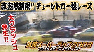 V-OPT 105 ③ 筑波スーパーラップ / TSUKUBA SUPER LAP 2003 ③