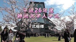 平成26年度入学式模様 静岡大学