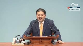 서울은혜교회 김태규 목사 - 다 나의 책임일 수 있습니다!