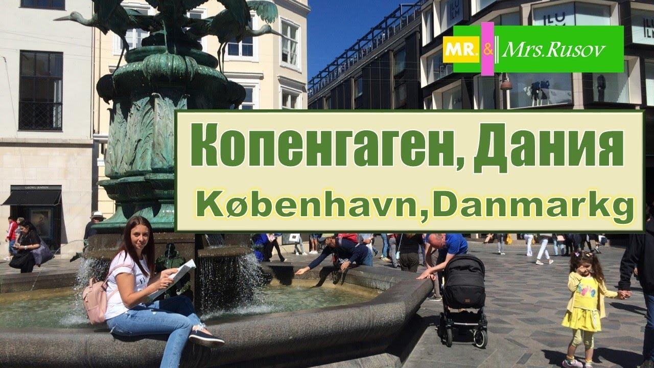 Копенгаген. Сколько стоит вода и еда в Дании? Круиз на MSC Orchestra.