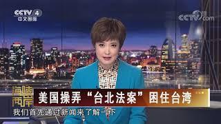 《海峡两岸》 20200330| CCTV中文国际