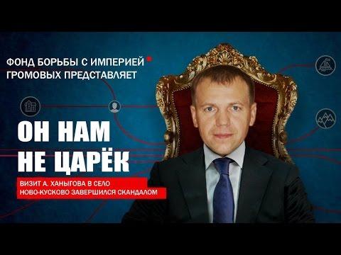 В Ново-Кусково Ханыгову задали неудобные вопросы
