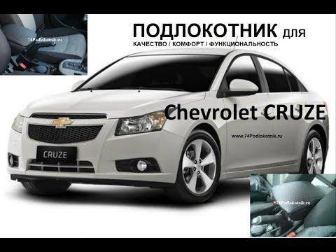 Шевроле Круз / Обзор подлокотника / Chevrole Cruze