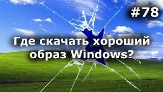 Где скачать хороший Windows 7, 8, 10? Запрет торрента, что такое oem и retail.(, 2016-08-25T09:08:17.000Z)
