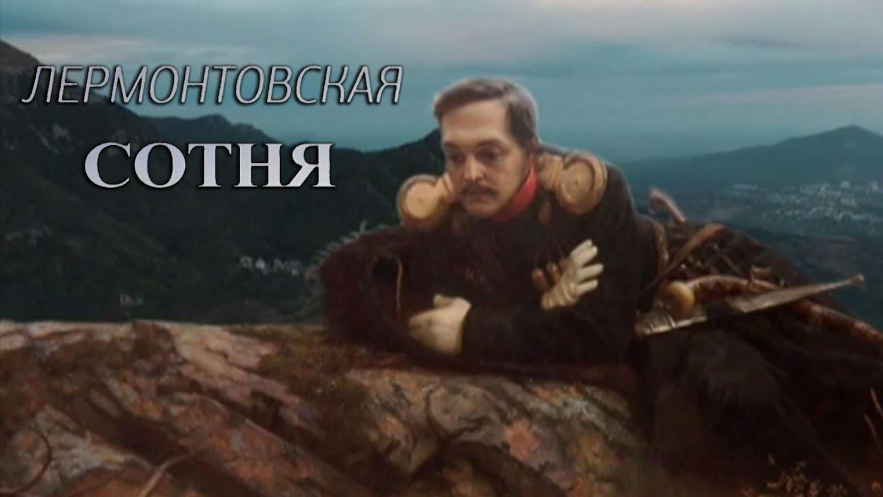 Лермонтовская сотня. Документальный фильм @Телеканал Культура