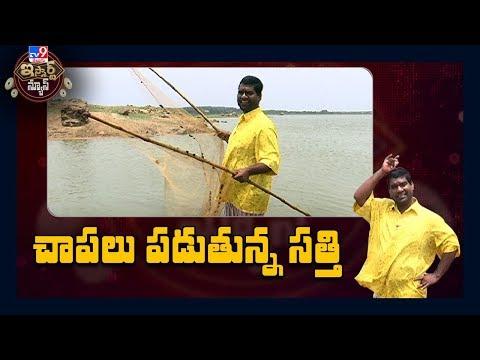 చాపలు పడుతున్న సత్తి : iSmart Sathi Comedy - TV9