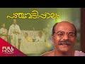Panchavadi Palam Malayalam  Full Movie