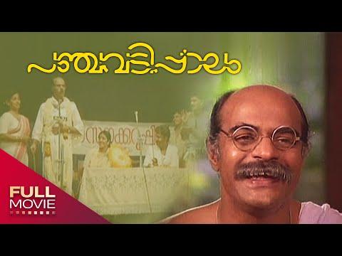 Panchavadi Palam Malayalam Movie Free Download