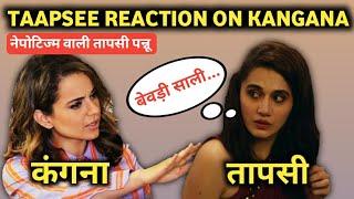 Taapasee Pannu Reaction On Kangana Ranaut Statement On Tapasee Pannu | Kangana vs Taapasee