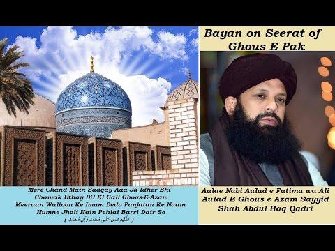 Seerat e Ghous e Pak Shaykh Abdul Qadir Gilani Bayan by Shah Abdul Haq Qadri