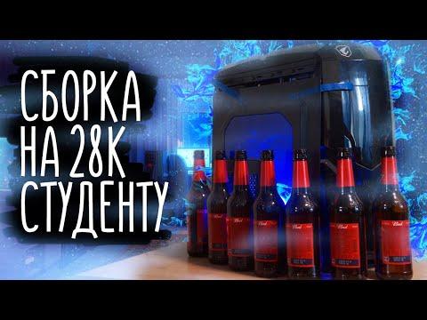 ТОП СБОРКА ПК
