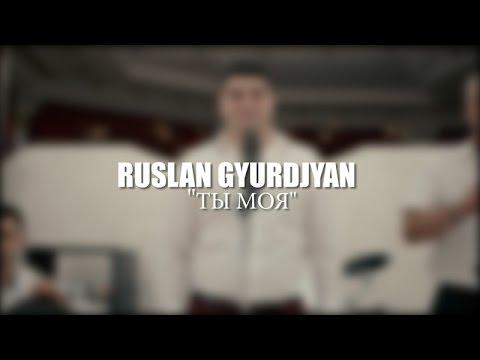 RUSLAN (Ruslan Gyurjian) - Ты Моя (NEW 2016)