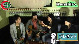 『熊本音楽絆計画』 (2012/12/01公開配信) 第4回ゲスト:Kenshiro MC...