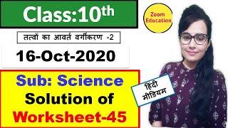 Class 10 worksheet 45 SCIENCE : Hindi Medium : 16 Oct 2020 : Science worksheet 45 : doe worksheet 45