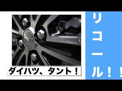 ダイハツのタント シフトレバーに不具合12万台のリコールを発表シフトレバーが不具合で停車中の車が動き出す事故が起きる可能性ありニュース リコール