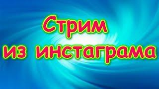 Стрим, который был в инстаграме (17.01.2020) Семья Бровченко.