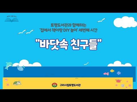 [구리,시민행복특별시] 토평도서관 집에서 책이랑 DIY 독서 놀이 '8월-한지등 물고기 만들기'