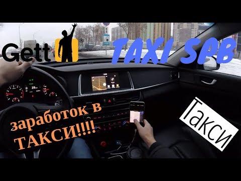 Секрет Яндекса!!!Комфорт+ в Питере, индрайвер берет процент!!Смена таксиста.