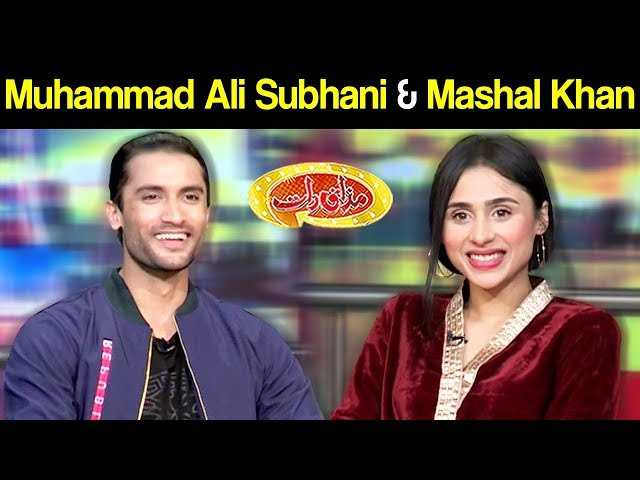 Mashal Khan & Muhammad Ali Subhani | Mazaaq Raat 10 April 2019 | مذاق رات | Dunya News