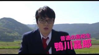 2015年公開 監督:園子温 原作:若杉公徳「みんな!エスパーだよ!」 鴨川...