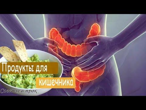 ➤ Продукты для кишечника ➤