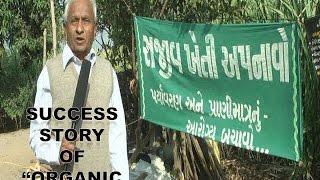 Success story of Organic Farmer-Manohar Patel,Umbhel (Surat,Gujrat)
