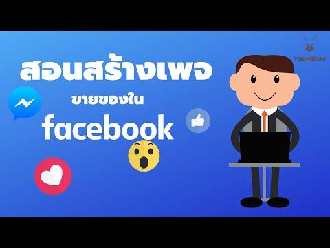 วิธีสร้างเพจ facebook สำหรับขายของออนไลน์ ฟรี!! ไม่มีค่าใช้จ่าย สร้างเพจขายของ