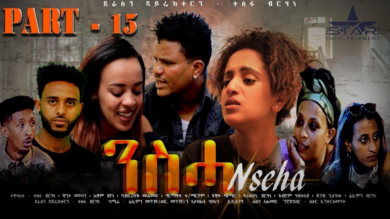 New Eritrean Series Movie 2020 Nsha Part 15 ንስሓ 15ክፋል Youtube