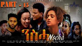 New Eritrean Series movie 2020 Nsha part 15// ንስሓ 15ክፋል
