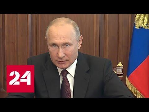 Путин подписал указ о повторной 10-тысячной выплате семьям с детьми возрастом до 16 лет - Россия 24