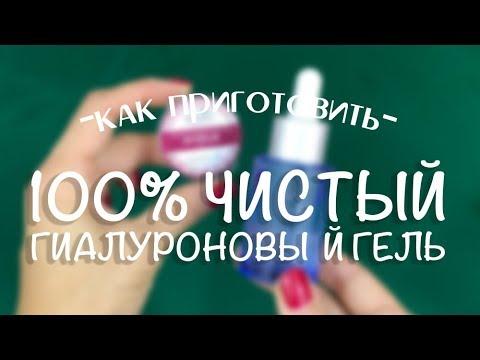 100% чистый гиалуроновый гель или гиалуроновая сыворотка всего за 20 гривен