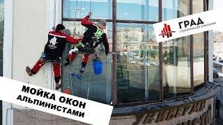 видео Мойка фасадов и окон зданий альпинистами в Москве и области