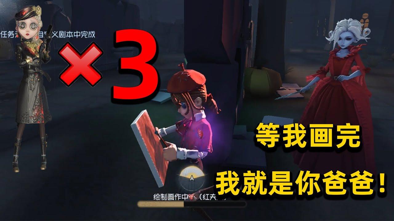 第五人格:共研服画家体验,只要开局观察,他就是有3把枪的空军