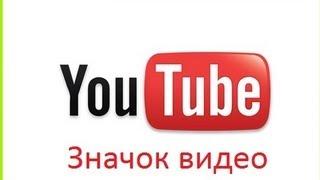 Как изменить значок видео на YouTube(Подпишись на канал! Оставляй коментарии!, 2013-04-21T08:47:11.000Z)