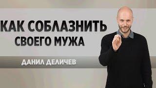 Как соблазнить своего мужа -  Данил Деличев