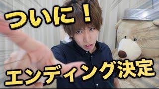 はじめしゃちょーの新ED発表会【後編】 thumbnail