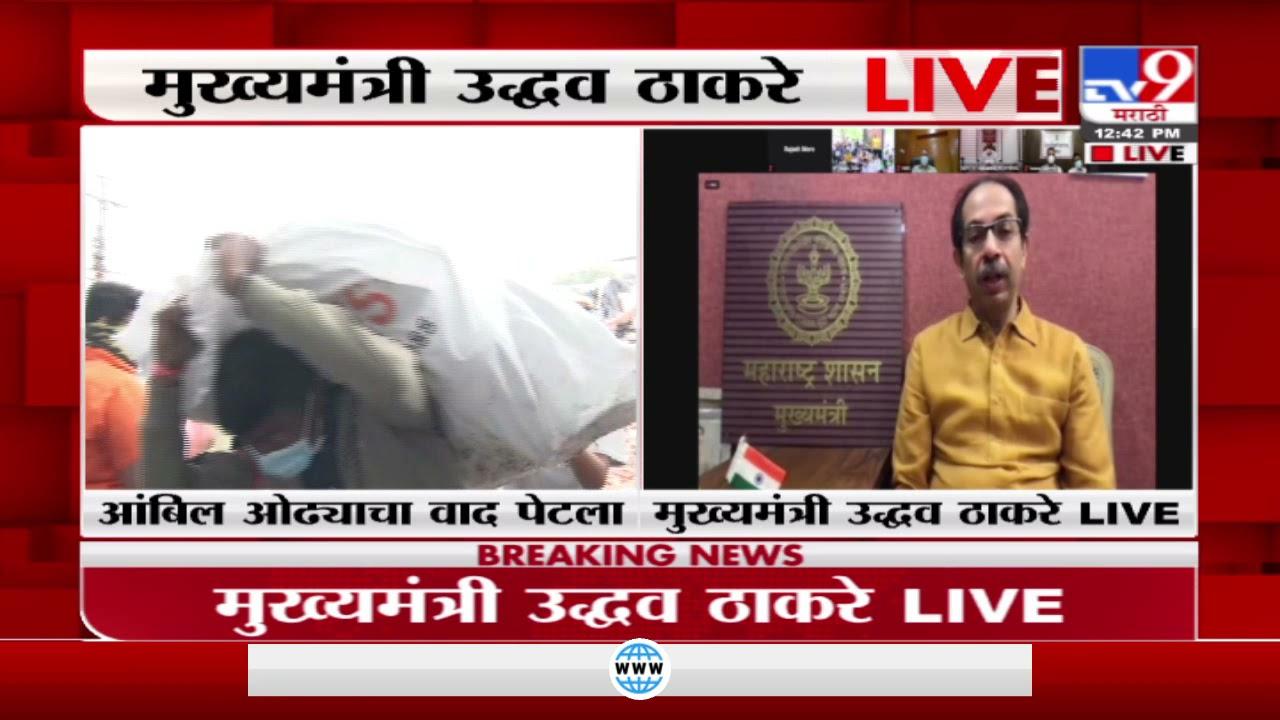 Download Uddhav Thackeray   रंग बदलण्याचं धाडस या सरकारमध्ये आहे : उद्धव ठाकरे LIVE-TV9