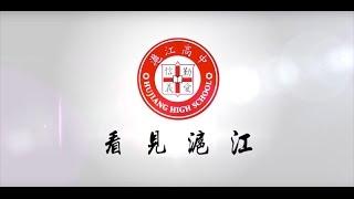 DavidLin Image《滬江高中招生影片》